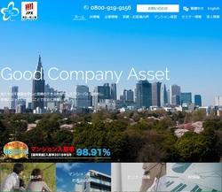 グッドコムアセット(3475)の株主優待