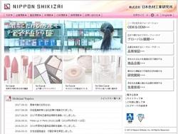 日本色材工業研究所の株主優待