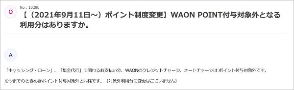 WAONへのクレジットチャージ、オートチャージでポイントがつくのは「イオンカードセレクト」!