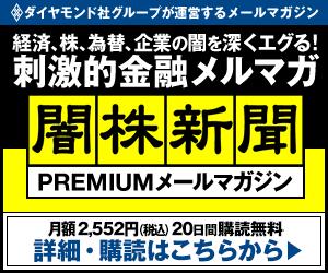 闇株新聞プレミアムメールマガジン 20日間無料!