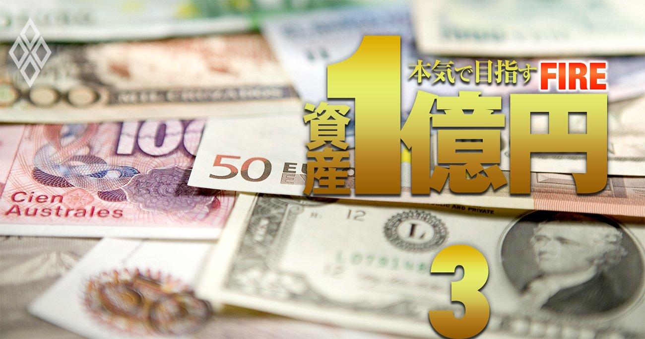 「資産1億円」を堅実派が目指すには?金融コンサルの社長が自腹で買った投信を全公開!