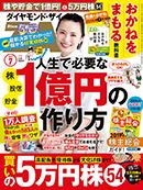 ダイヤモンド・ザイ7月号好評発売中!