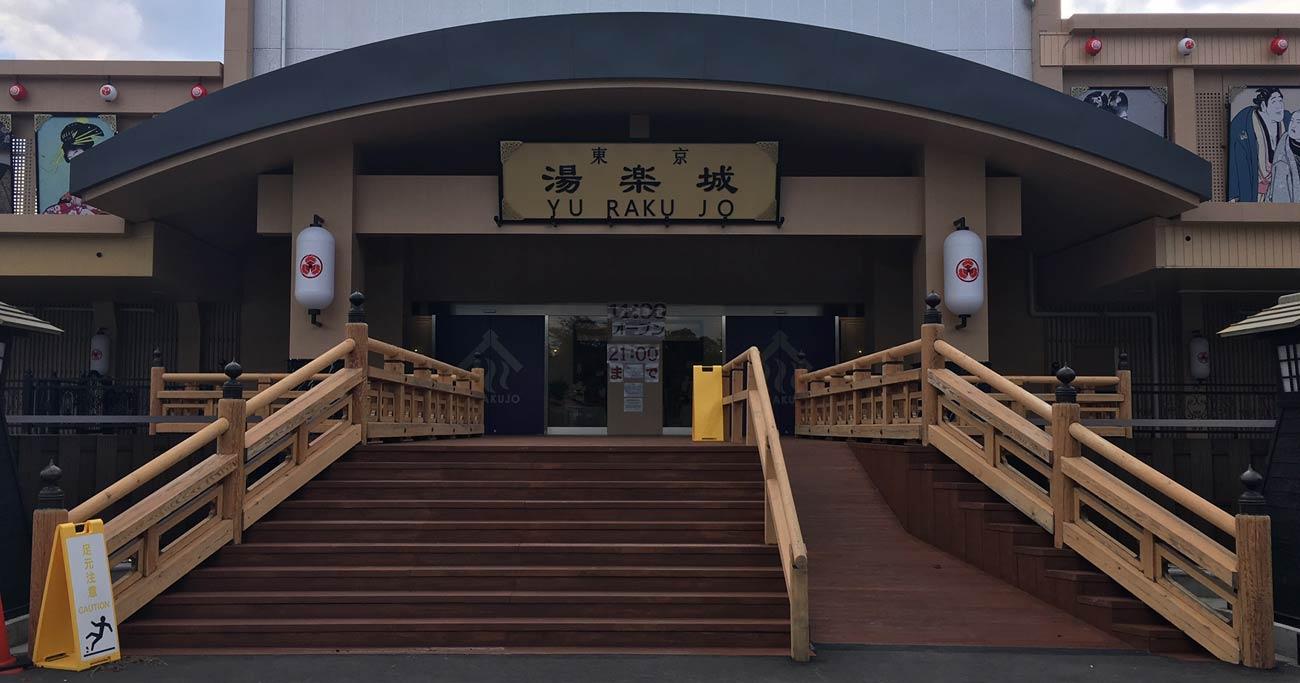 成田の機内食工場がスーパー銭湯に転身、台風被災者を受け入れ「嵐の船出」
