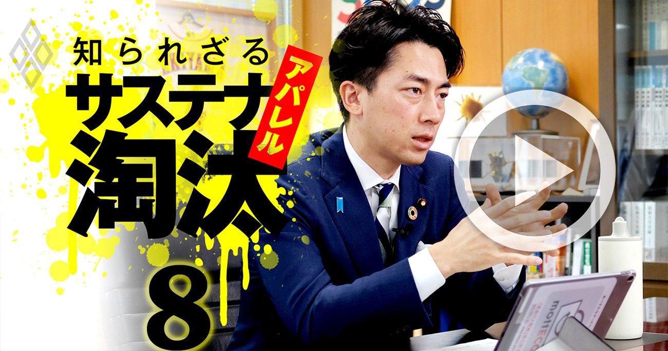 【動画】小泉進次郎氏が語る、アパレルの環境問題を巡る国の本気度と環境省の野望