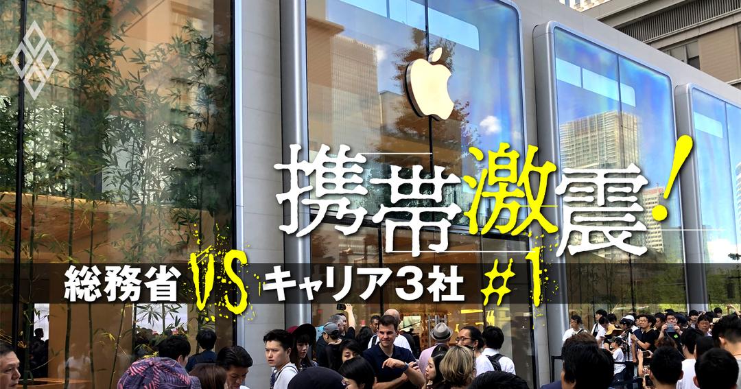 携帯激震!総務省vsキャリア3社#1