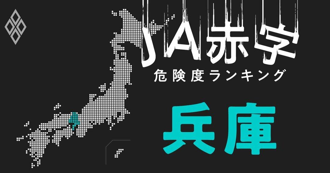 JA赤字危険度ランキング#兵庫