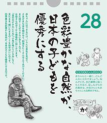 色彩豊かな自然が<br />日本の子どもを優秀にする<br />――カヨ子ばあちゃんの<br />子育て日めくり28