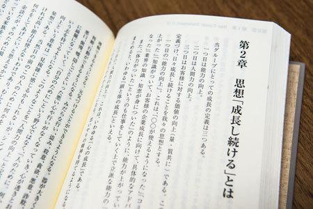 「優秀な人材が沢山いるだけでは会社は伸びない」<br />西澤亮一・ネオキャリア社長