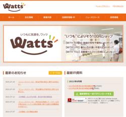 ワッツは、100円ショップの「ワッツ」「ワッツウィズ」「ミーツ」「シルク」等を手掛けている会社。