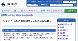 「長岡市」のふるさと納税サイト