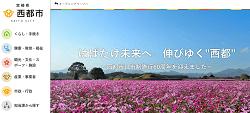 「宮崎県西都市」のふるさと納税サイト
