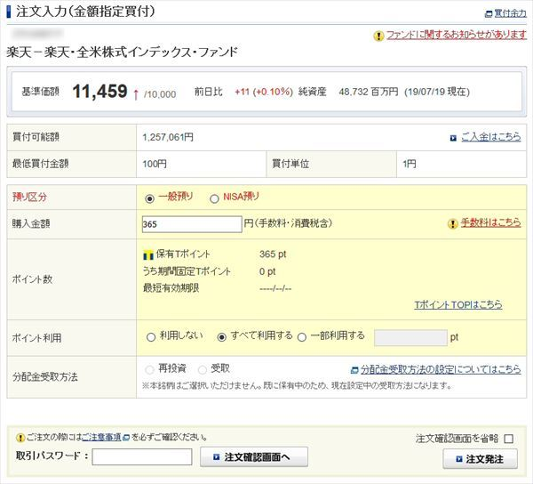 楽天・全米株式インデックス・ファンドの注文画面