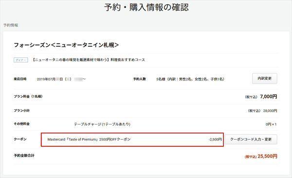 「るるぶモール」の予約・購入者情報の確認画面