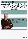 マネジメント【エッセンシャル版】