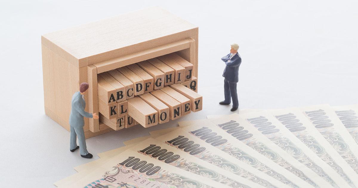 メガバンクには気をつけろ!中小企業のための銀行対策(3)