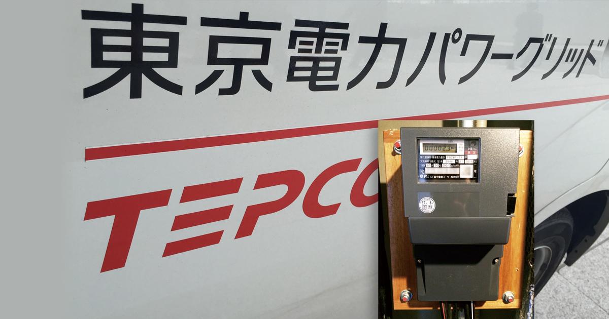 電力自由化を阻む東電システム不具合に次なる懸念