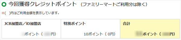 「ファミマTカード」のWeb明細ポイントサービス