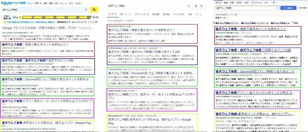 「楽天ウェブ検索」「Google」「Yahoo!」の検索結果