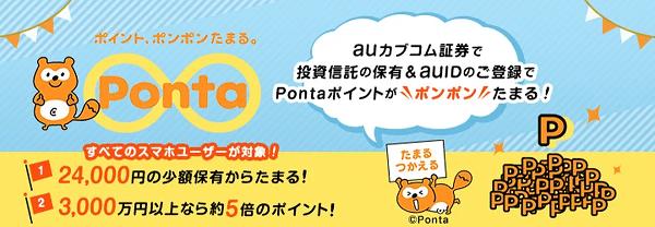 「Pontaポイント」が貯まる「auカブコムの資産形成プログラム」