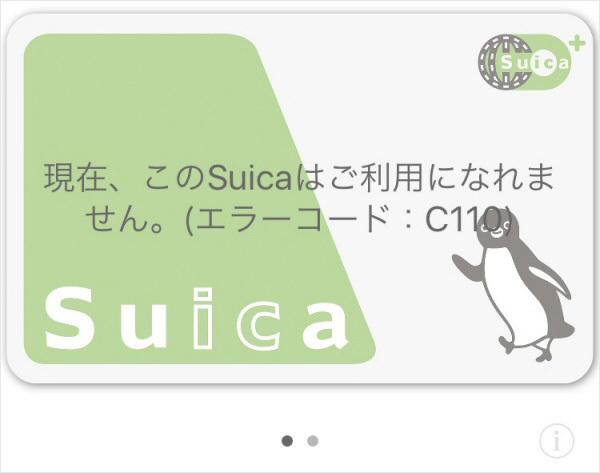 Suicaアプリで確認してもエラー