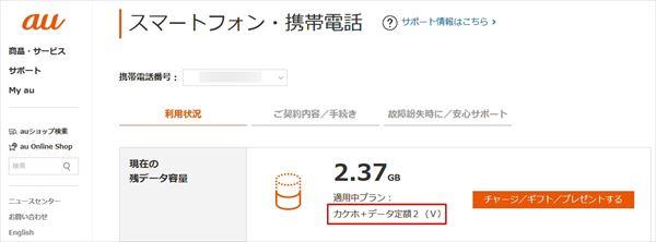 筆者が契約している「カケホ+データ定額2(V)」