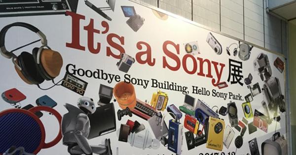 なつかしのソニー製品が勢揃いした「It's a Sony展」がとてもおもしろい
