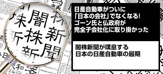 日産自動車がついに「日本の会社」でなくなる! ゴーン氏と仏政府が完全子会社化に取り掛かった 闇株新聞が嘆息する「日本の日産自動車の最期」