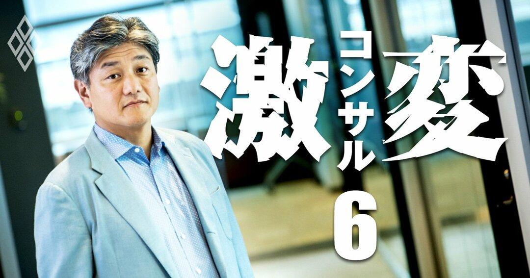 コンサル激変#6
