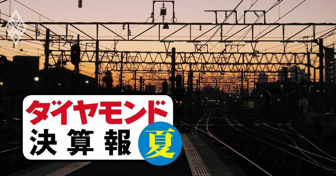 ダイヤモンド決算報#私鉄