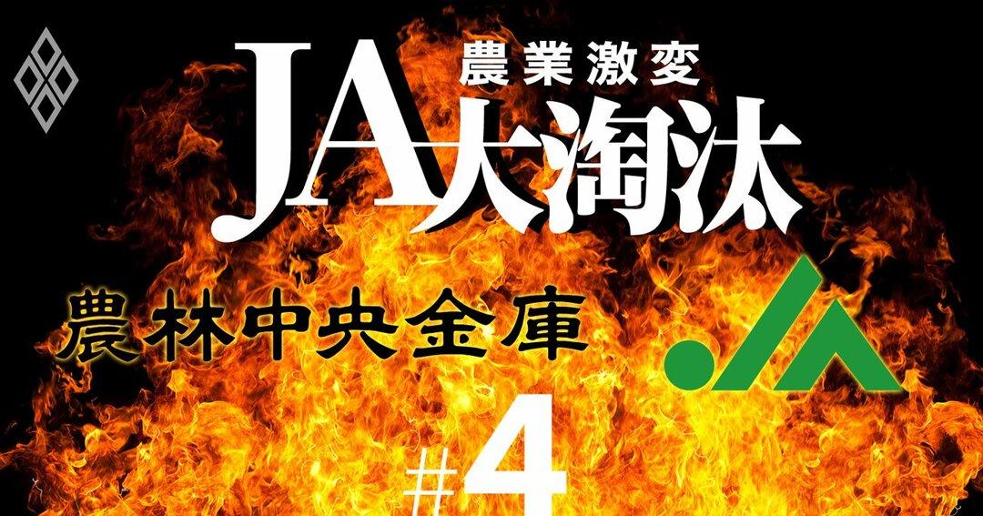 JA大淘汰#4