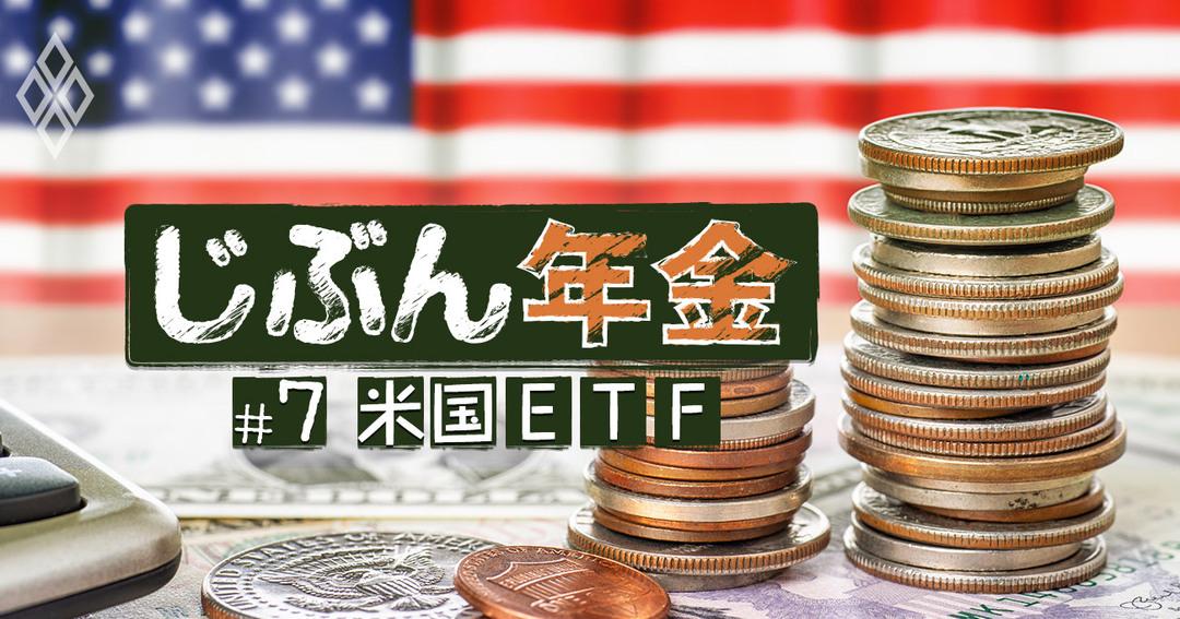 【米国ETF投資】0.03%の驚異の低コスト、200万円以上なら投信よりお得