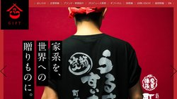 ギフトは、「横浜家系ラーメン 町田商店」などのラーメン店の経営、ラーメン店のプロデュースなどを行う会社。