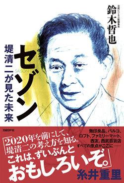 『セゾン 堤清二が見た未来』書影