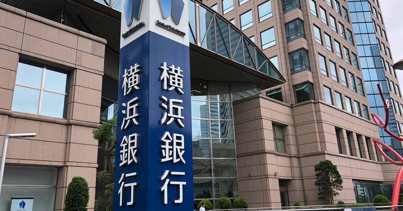 横浜銀行が「これまでにない銀行をつくる」で挑戦する次世代金融の姿