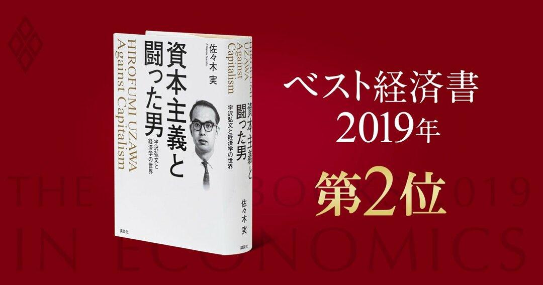 【ベスト経済書2019第2位・資本主義と戦った男】希代の経済学者・宇沢弘文が「経済学を批判」した理由