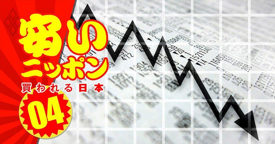 安いニッポン 売られる日本#4
