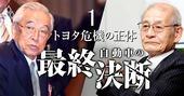 トヨタ社長の父・章一郎氏がノーベル賞吉野氏に明かした「自動車危機の正体」