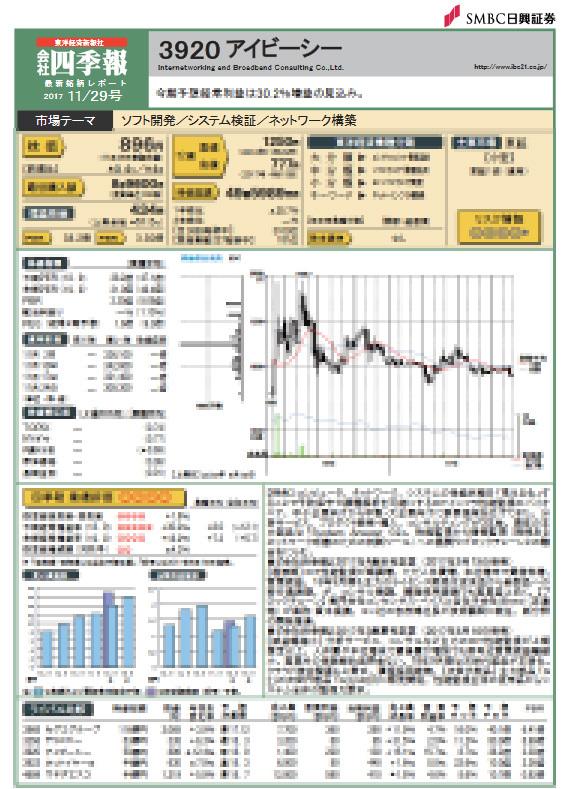 SMBC日興証券「四季報銘柄レポート」