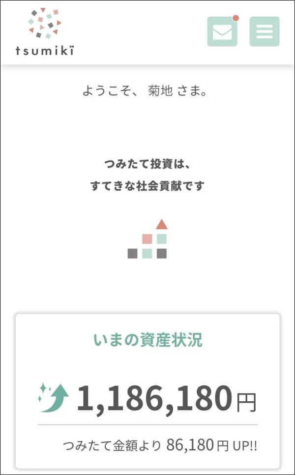tsumiki証券