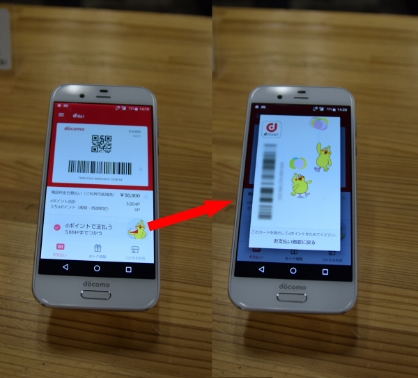 「d払い」のアプリで「dポイントカード」を表示