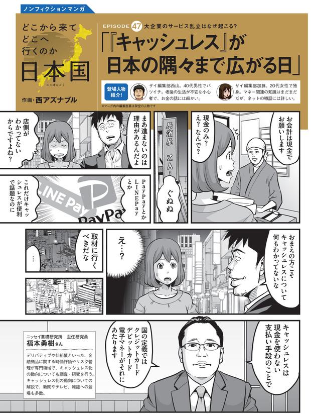 キャッシュレスが日本の隅々まで広がる日(1)