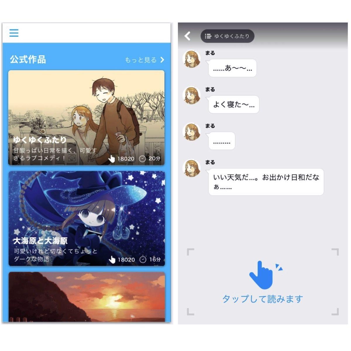 pixiv チャット小説アプリ登場