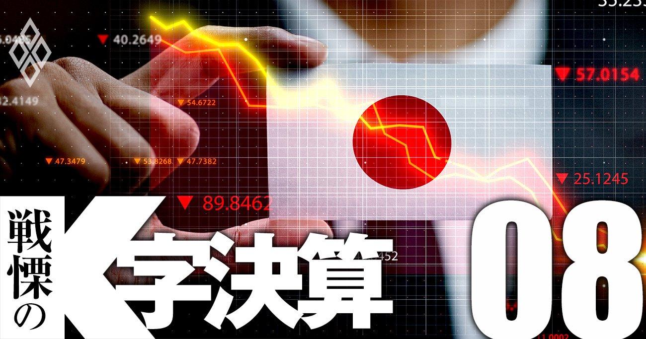 二極化「K字型」経済で強い企業ランキング【500社】5位オープンハウス、2位ヤマト、1位は?