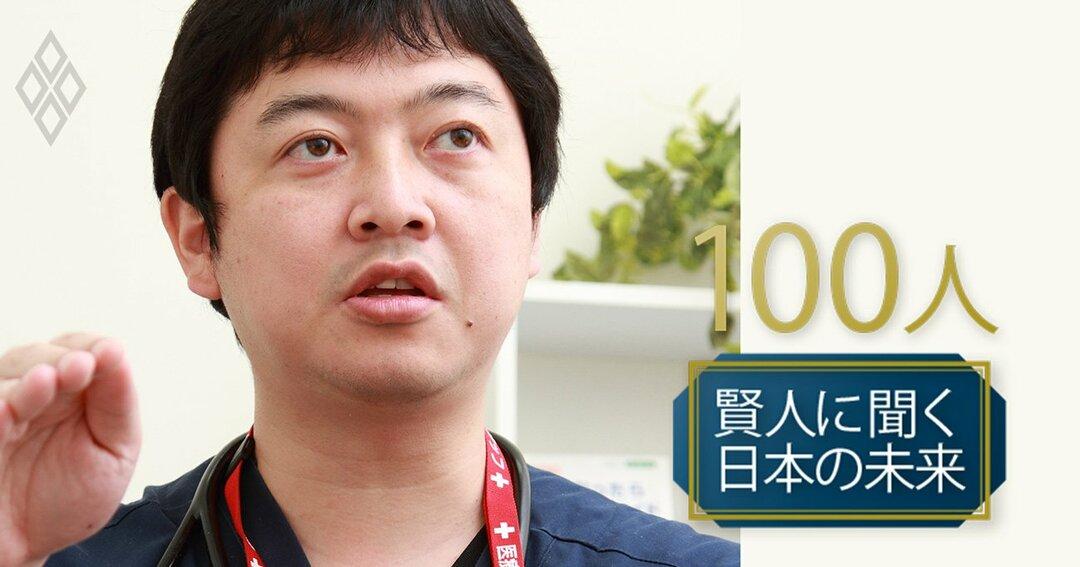 賢人100人に聞く!日本の未来#54