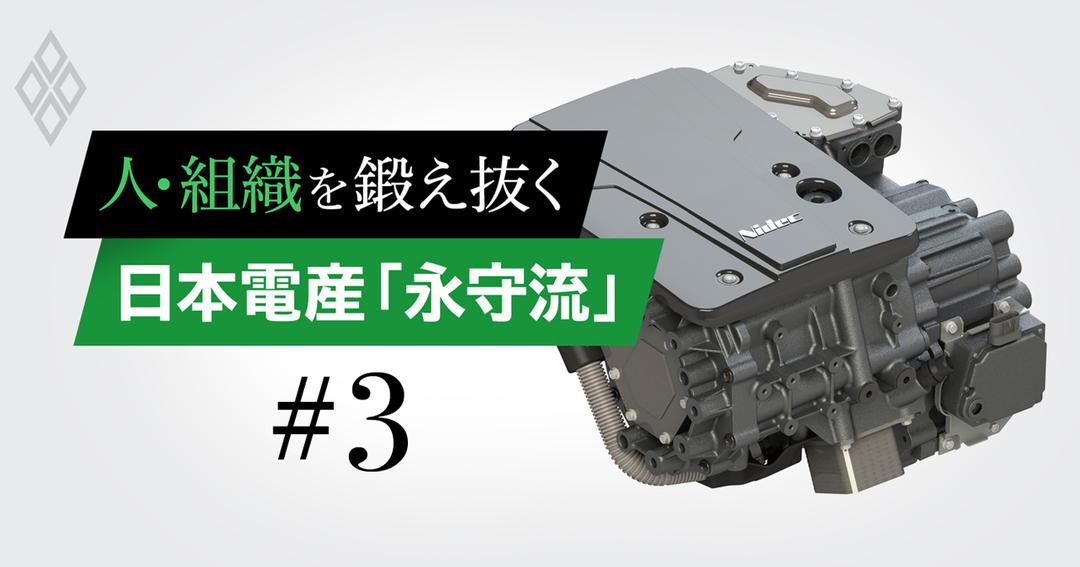 人・組織を鍛え抜く 日本電産「永守流」#3