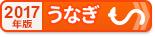 ふるさと納税お得なランキング【うなぎ編】