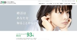 ツヴァイは結婚相手紹介サービスを手掛ける企業。親会社はイオン。