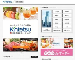 近鉄百貨店は近鉄グループの百貨店。大阪や奈良などに店舗を展開。