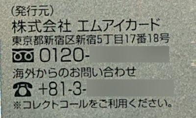 「エムアイカード プラス プラチナ」のカード裏面に書かれている電話番号