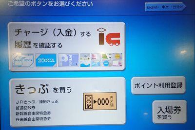 JR西日本の券売機のメニュー